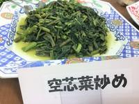 空心菜炒め.JPG