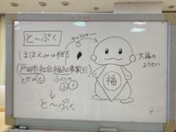と~ぷくの説明.png
