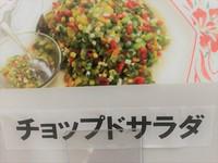 チョップドサラダ.JPG