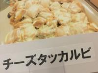 チーズタッカルビ.JPG