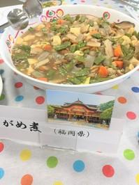 がめ煮(福岡県).JPG