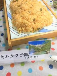 キムタクご飯(長野県).JPG