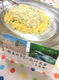 帆立のクリームパスタ(青森県).JPG