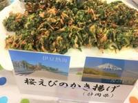 桜えびのかき揚げ(静岡県).JPGのサムネール画像
