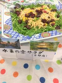 水菜の京サラダ(京都府).JPG