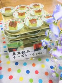 豆乳抹茶チーズケーキ(京都府).JPG
