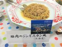 豚肉のジンギスカン風(北海道).JPG